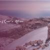 [急報]カタール航空スーパーセール2019年9月15日まで!