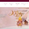 """[2019年]カタール航空 """"新春お年玉セール"""" 開始!"""