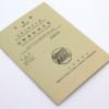 [モロッコで運転 Part1]国際運転免許証の取り方