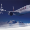 """[2月14日まで]カタール航空""""大阪就航記念セール""""開催中"""