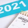 [2021年版]観光地は通常通り?2021年/2020年モロッコの祝日