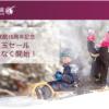 """[2020年]カタール航空 """"新春お年玉セール"""" 1月11日開始!"""