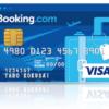 旅好きに本気でおすすめ!年会費無料&現金還元のBooking.comカード